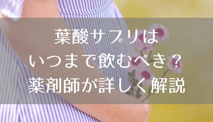 葉酸 いつまで 妊婦 葉酸サプリはいつからいつまで飲めば良いの?【栄養士監修】|ゲンナイ製薬
